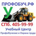 Права на погрузчик, трактор, экскаватор