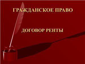 оставят Права и обязанности общие условия договора ренты самом