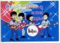 Стерео-открытка «CartoonsThe Beatles»