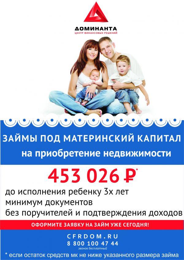 покупка дома за материнский капитал через микрофинансовые организации льготы