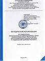Методические рекомендации по применению БАД от Минздрава РФ