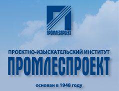 Промлеспроект-logo