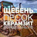 Песок щебень керамзит в Ростовской области.