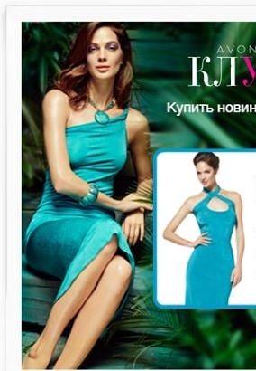 Женское платье бирюзовое эйвон