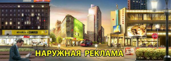 Наружная реклама в Иркутске