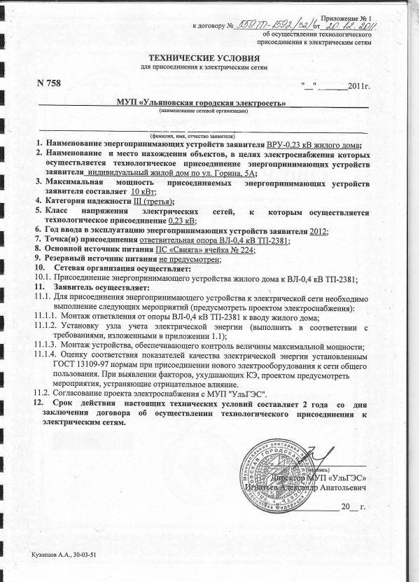 Договор Электроснабжения Снт Образец