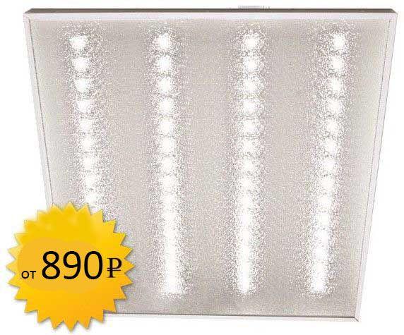 светодиодный светильник армстронг цена 890 рублей