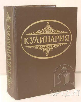 Кулинария: Суперкнига для гурманов. Книжный магазин Эрудит, Пятигорск