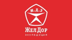 ТК ЖелДорЭкспедиция