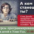 Курсы программирования для школьников