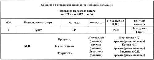 возвратная накладная бланк скачать украина - фото 3