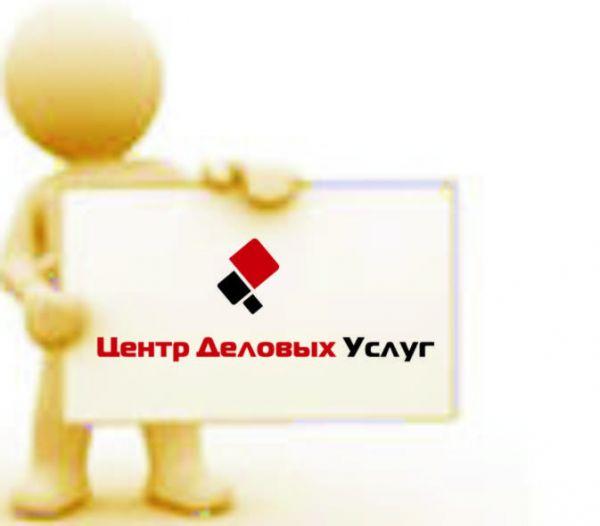 логотип центр деловых услуг