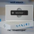 ЭЦП для взаимодействия с судами в Ярославле
