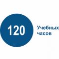 """Обучение поставщиков - курс """"120 часов"""""""