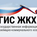 ЭЦП для ГИС ЖКХ в Ярославле