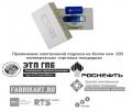 ЭЦП для коммерческих торгов, включая Газпромбанк и Роснефть