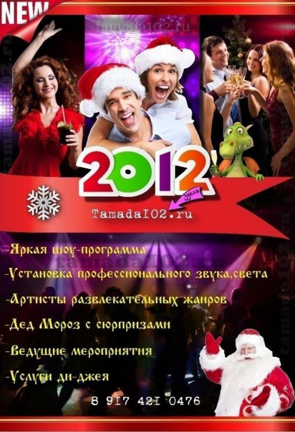 Программа ведущего к новому году