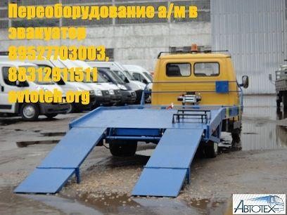 продам эвакуатор зил:
