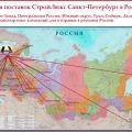 География поставок СтройЛюкс в России !