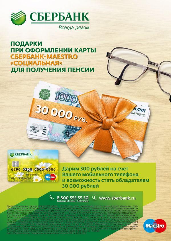 В подарок кредитная карта 980