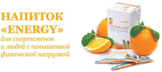 """""""Palma-Vit """" Energy сохранит и укрепит Ваше здоровье и повысит спортивные..."""