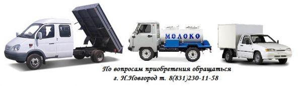 Автомобили ГАЗ ВИС УАЗ серийные продажа спецтехника молоковозы автоцистерны самосвалы газель газ-3309 газ-33081