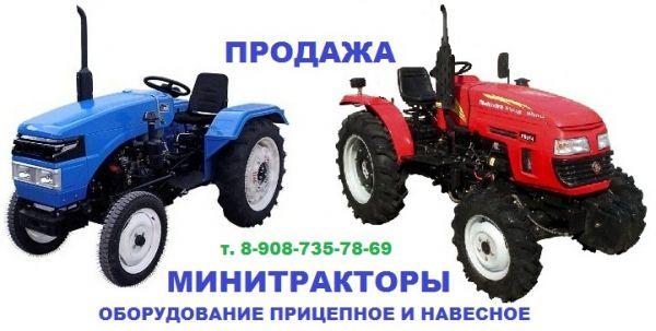 Минитрактора и тракторы всех моделей продажа и выездной.