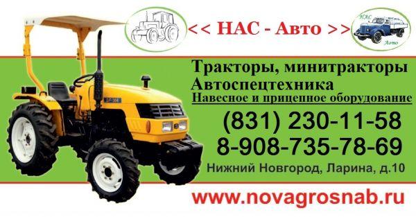 приобрести колёсные тракторы и минитракторы торговых марок: XINGTAI, DONGFENG, WEITUO, FOTON, MAHINDRA FENGSHOU, SHIFENG, YTO, МТЗ, Беларус, Агромаш и др., мощностью от 12 до 180 л.с. Так же у нас представлен широкий ассортимент АВТОМОБИЛЬНОЙ СПЕЦТЕХНИКИ (АВТОЦИСТЕРНЫ:молоковозы, водовозы, вакуумные, топливозаправщики, пожарные; АВТОГИДРОПОДЪЕМНИКИ, ГРУЗОВИКИ; АВТОСАМОСВАЛЫ; АВТОФУРГОНЫ: автомастерские, авторемонтные, хлебные, промтоварные, изотермические с холодильником; АВТОМОБИЛИ ЕГЕРЬ