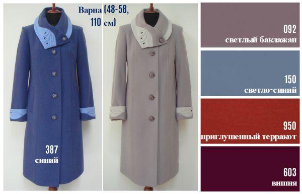 Женская Верхняя Одежда Оптом Пальто