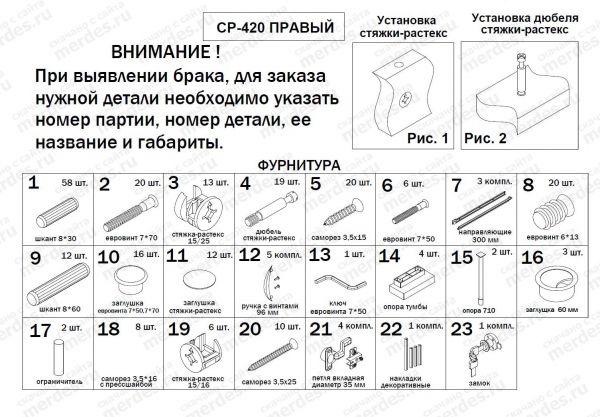 """,""www.merdes.ru"