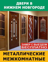 Поздравления о дверях