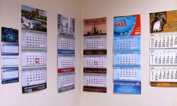 Фото из корпоративного календаря