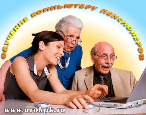 знакомство для пожилых и пенсионеров в москве