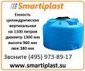 Емкость цилиндрическая на 1100 литров воды 1000ВФК2