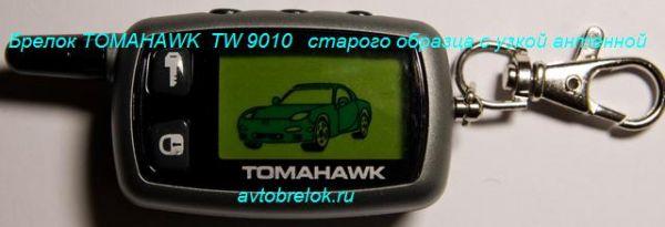 Инструкция по Установке Томагавк 9010