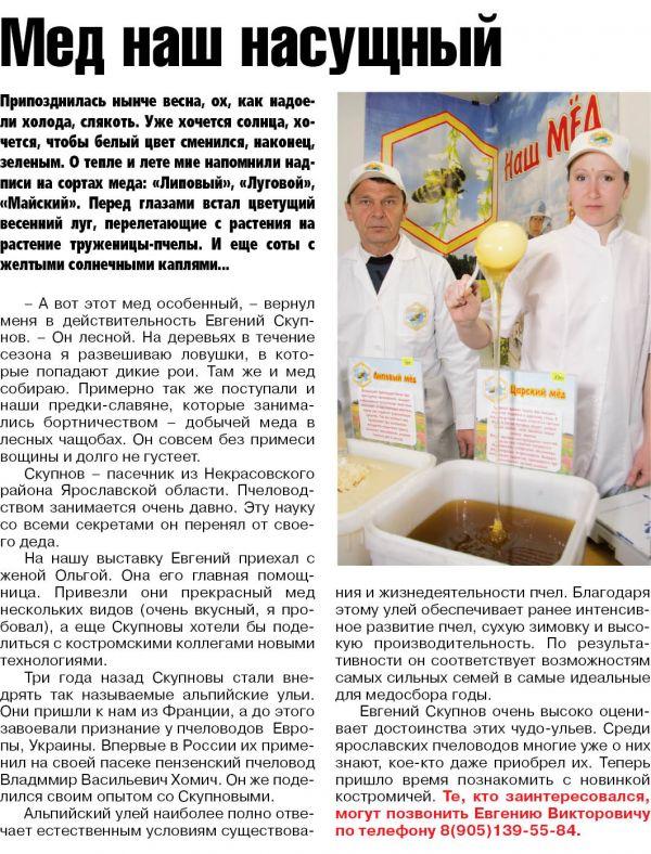 О нас в Костроме