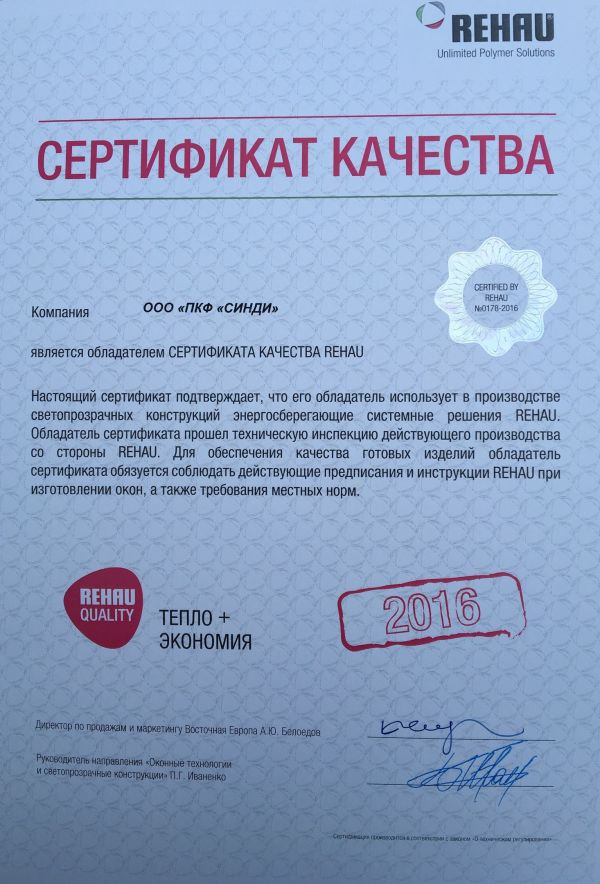 Сертификат Качества на 2016 год