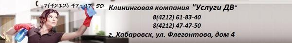 Уборка квартир от клининговой компании Услуги ДВ Хабаровск