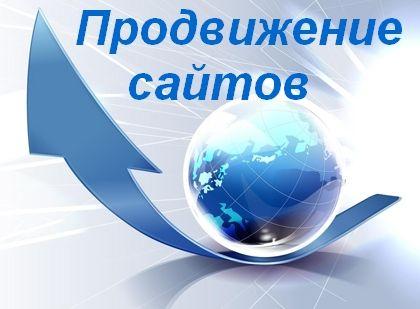 Продвижение сайтов статьями новосибирск изготовление и продвижение сайта в интернете add topic