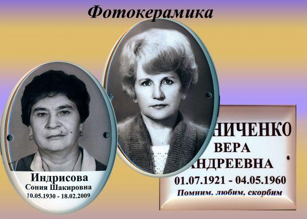 фотокерамика на памятник владивосток Котуйская история