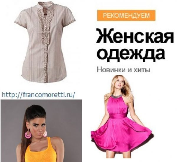 Женская одежда напрямую из германии
