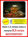 """Акция в магазине """"Ёршъ на ул. Движенцев, 4"""
