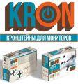 Кронштейны для мониторов KRON