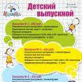 """Детский выпускной в СРЦ """"ИГРОМАКС"""""""