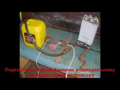 Как промыть теплообменник газового котла