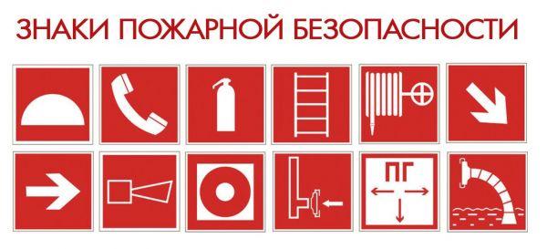 условные обозначения для эвакуации