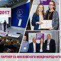 АСЕХ Альянс выступит партнером ХХ Московского Международного Логистического Форума