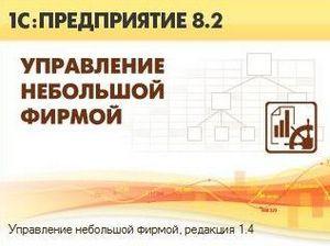 Конфигурация 1С:Управление небольшой фирмой 8 расширила список
