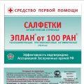 """Салфетки медицинские """"Эплан""""® от """"100 ран""""® Заказ от 5 шт."""