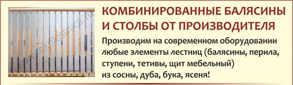 Продаем поручни, балясины в Новосибирске по выгодным